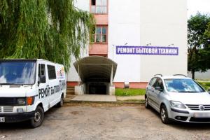 Сервисный цетр на Пушкинская 73а
