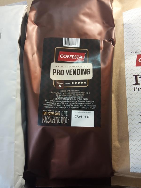 Кофе в зернах COFFESTA PRO VENDING, 1 кг